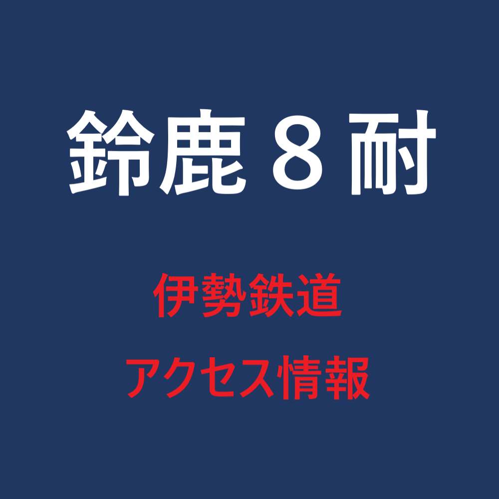 鈴鹿8耐~伊勢鉄道アクセス情報~