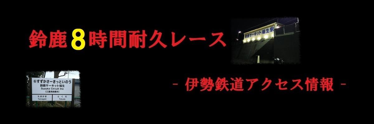 鈴鹿8耐レース期間中の伊勢鉄道アクセス情報